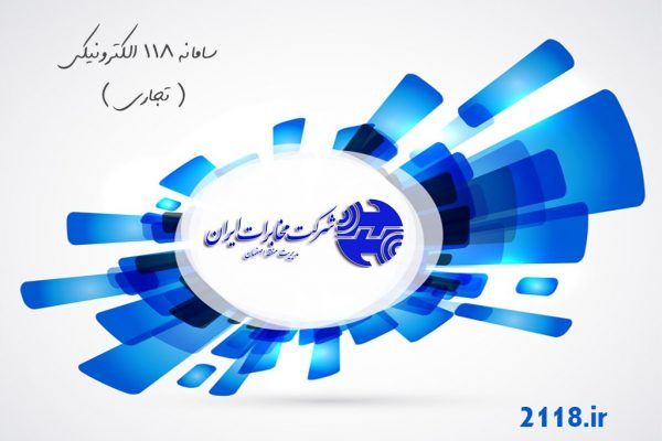 2118 Project for Iran Telecommunication Company