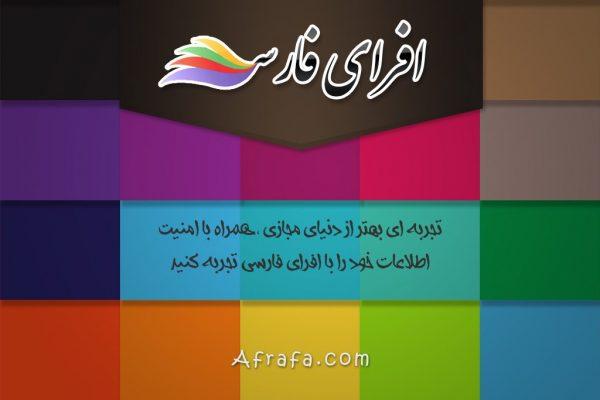 Afrafa.co Official Platforms & Websites & Apps