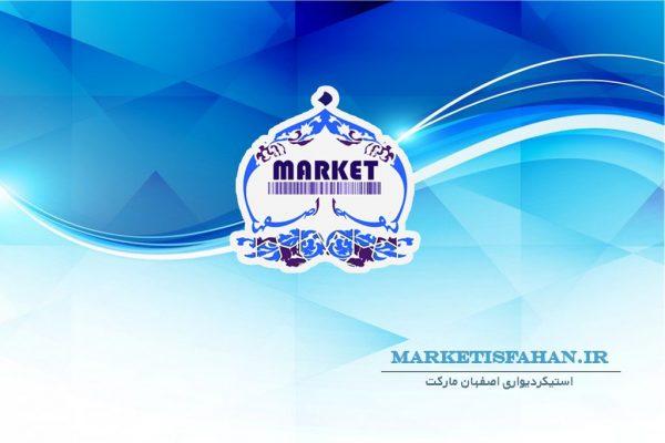 Market Isfahan Project for Edris Zahab