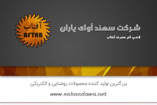 SahandAwa.co Official website