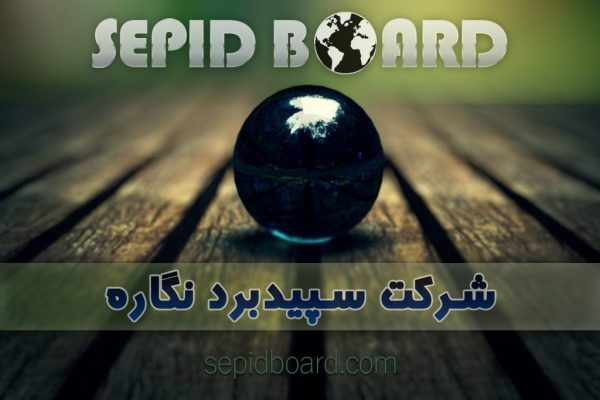 SepidBoard.co Official website